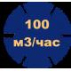 Подача 100 м3/ч