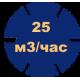 Подача 25 м3/ч