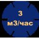 Подача 3 м3/ч
