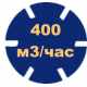 Подача 400 м3/ч