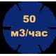 Подача 50 м3/ч
