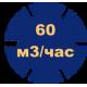 Подача 60 м3/ч