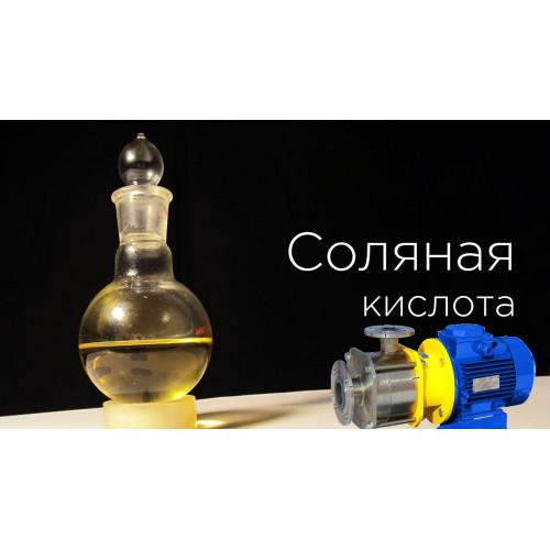 Насос для соляной кислоты