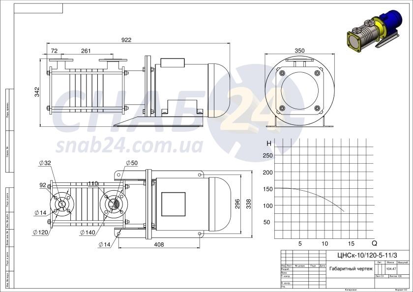 Чертеж ЦНСк 10-120