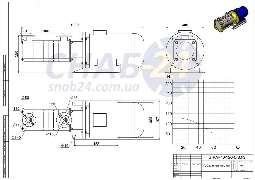 Чертеж ЦНСк 40-120